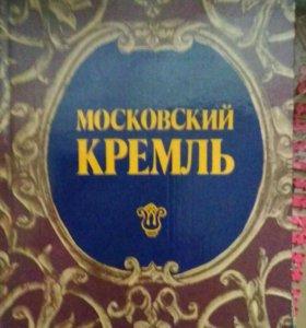 Московский крамль Путеводитель