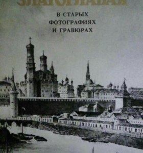 Москва Златоглавая В старых фотографиях и гравюрах