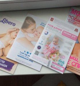 Журналы брошюры первые дни малыша