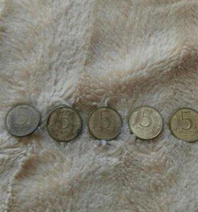 Монеты 1992 г 5 руб
