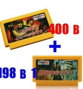 Два картриджа для Денди 400 и 198 разных игр