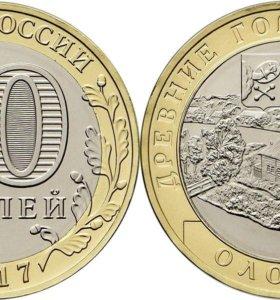 10 рублей Олонец 2017 НОВИНКА