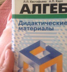 Продам дидактические материалы по алгебре