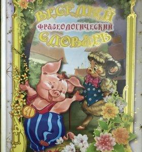Книга Веселый фразеологический словарь