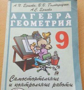 Ершова 9 класс Сборник Алгебра и Геометрия