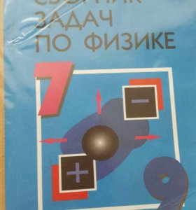 Сборник по физике 7 8 9 класс Лукашик