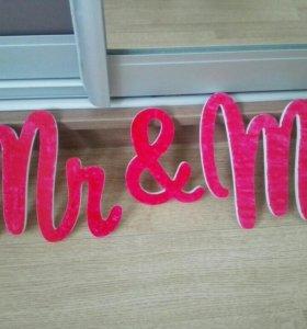 Пластиковые буквы Mr & Mrs