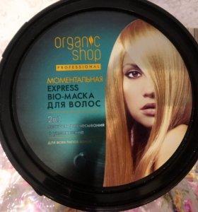 Маска био-экспресс для волос, 1000мл. Organic shop