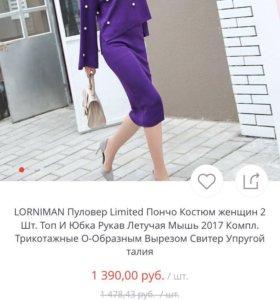 Новый фиолетовый костюм