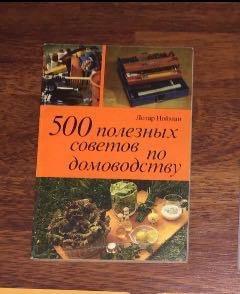 Книга по домоводству
