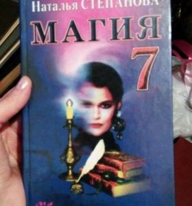 Магия 7