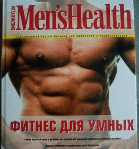 Дмитрий Смирнов Фитнес для умных