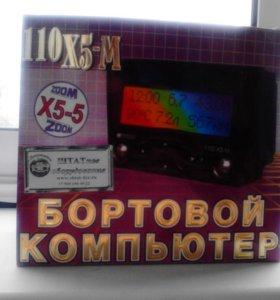 Бортовой компьютер ШТАТ 110*5-м
