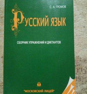 Русский язык С.А.Громов