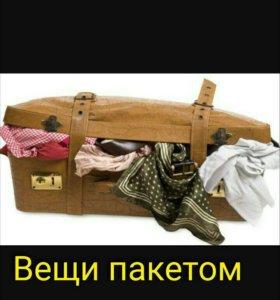 Вещи пакетом и обувь