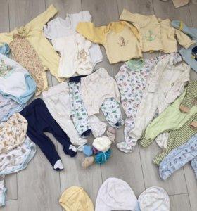 Вещи для новорождённого пакетом р.56-68