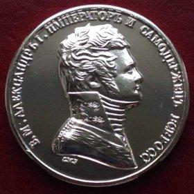 Россия рубль 1801г - Александр I