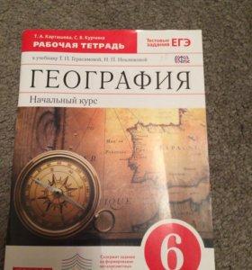 Рабочая тетрадь по географии 6 класс