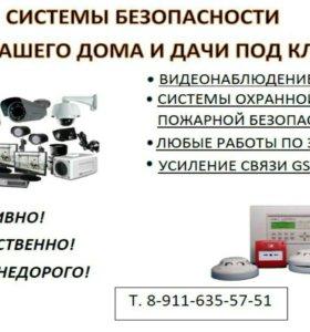 Сигнализации, видеонаблюдение, электрика