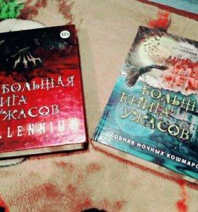 """Книги из Серии """"большая книга Ужасов"""""""