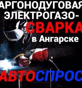 АРГОНОДУГОВАЯ СВАРКА.