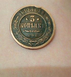 Монета 3 копейки 1908 года С.П.Б