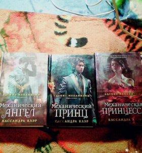 "Книги Кассандра Клэр серия ""Адские механизмы"""