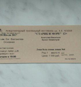 Международный Театральный Фестиваль им. Чехова
