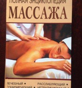 Энциклопедия Массажа