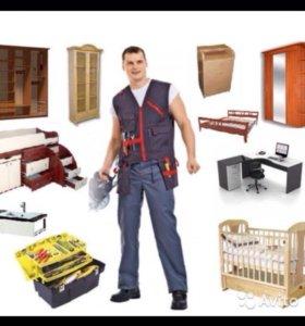 Сборка и разборка мебели!