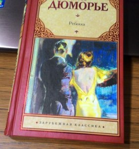 Книга «Ребекка» Дафны Дюморье