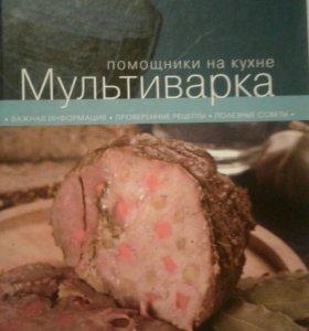 Обучающие книги по мультиварки.