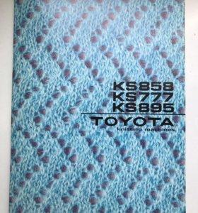 НОВАЯ вязальная машина Toyota KS 858