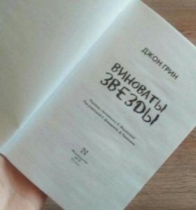 Книга Виноваты звезды