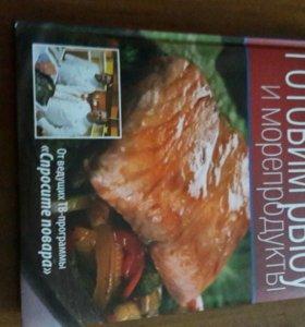 "Кулинарная книга ""готовим рыбу"""