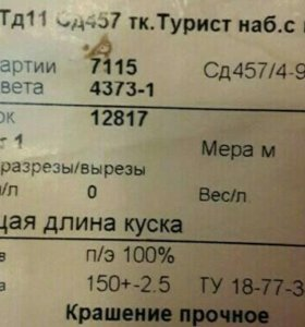 "ТКАНЬ ""ТУРИСТ"" , ""НИКА""."