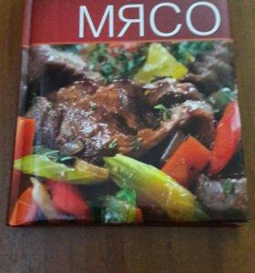 """Кулинарная книга """"Готовим мясо"""""""