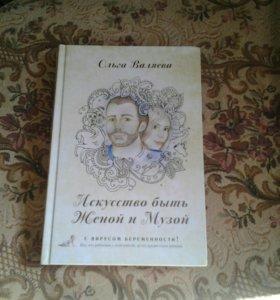 Книга Искусство быть женой и музой