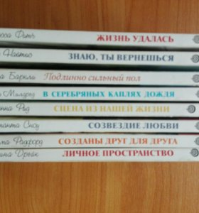 Книги.Любовные романы