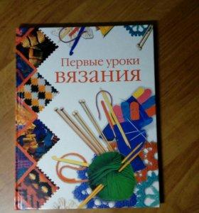"""Книга """"Первые уроки вязания"""""""