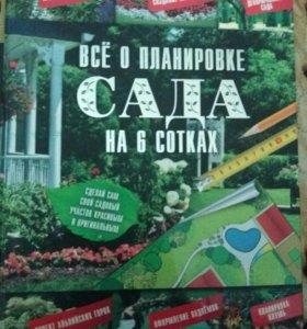 Продам книгу по садоводству