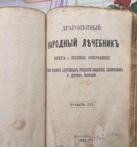Старинный лечебник
