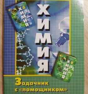 """Задачник с """"помощником"""" по химии 8-9 класс"""