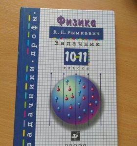 Сборник задач по физике для 10-11 классов