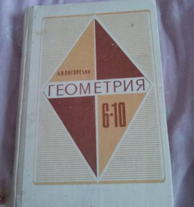 Геометрия 6-10 класс
