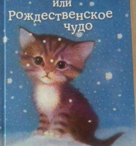 Книга Котёнок Пушинка или рождественское чудо