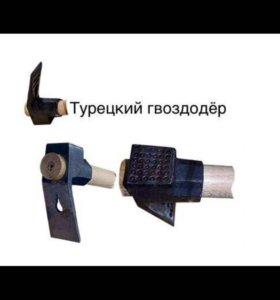 Гвоздодёр строительный турецкий