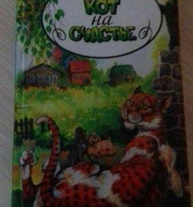 Книга : Кот на счастье