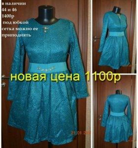 Платья бирюза р 44 46