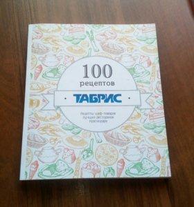 Книга ТАБРИС 100 рецептов.